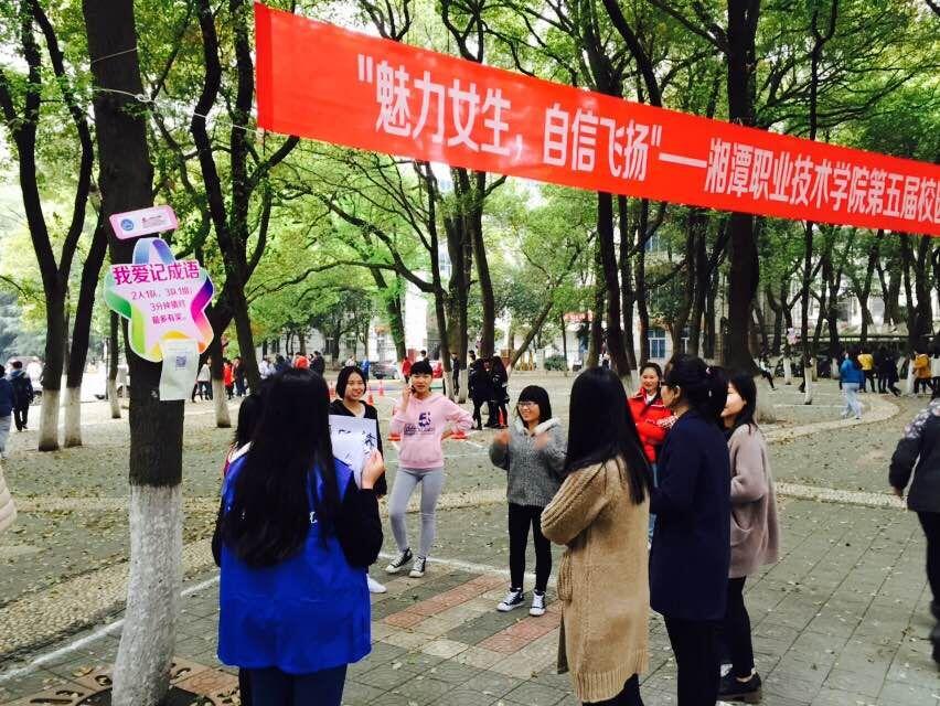 湘潭医卫职业技术学院团委-第五届校园女生节:魅力图片